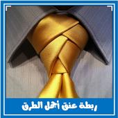 ربطة عنق أجمل الطرق icon
