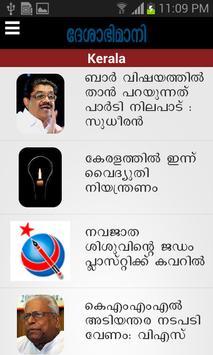 Deshabhimani screenshot 1