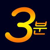 포항3분대리운전 icon
