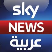 Sky News Arabia icon