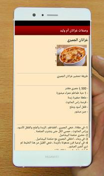 وصفات غراتان أم وليد screenshot 4