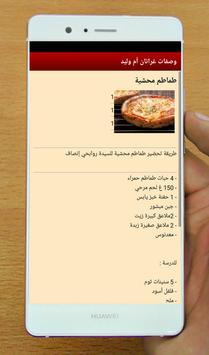 وصفات غراتان أم وليد screenshot 1