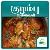 Gravy Recipes & Tips in Tamil icon