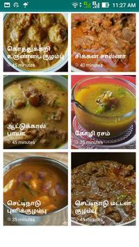 Gravy Recipes & Tips in Tamil poster