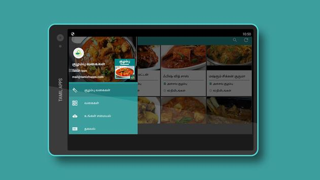 Gravy Recipes & Tips in Tamil apk screenshot