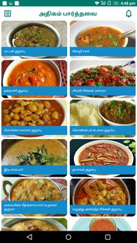 Gravy Recipes & Tips in Tamil apk screenshot