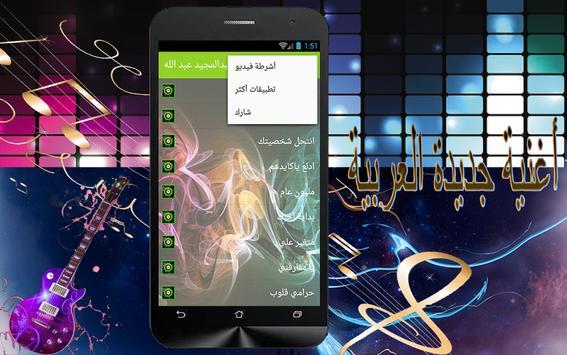 عبد المجيد عبد الله بداية أحبك screenshot 1