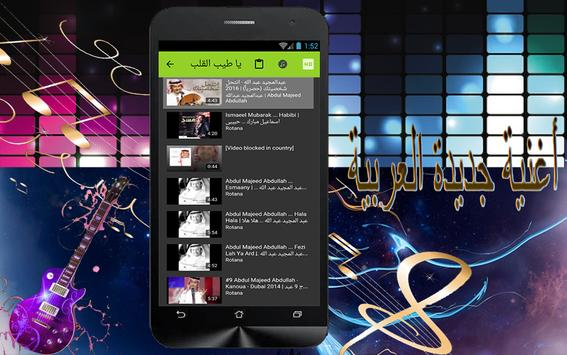 عبد المجيد عبد الله بداية أحبك screenshot 3