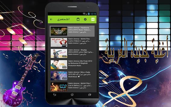 AGhani - Hatim Ammor Hasdouna apk screenshot