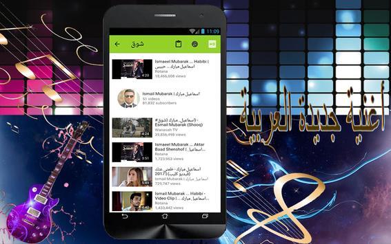 اسماعيل مبارك … حبيبي screenshot 3