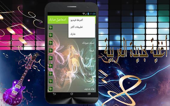 اسماعيل مبارك … حبيبي apk screenshot