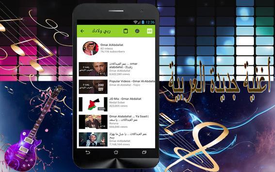 Omar Alabdallat New Songs 2017 apk screenshot