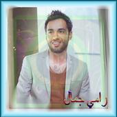 رامي جمال - إوعديني icon