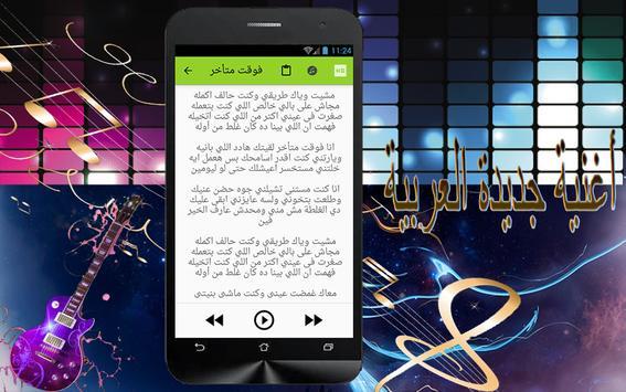 رامي جمال - إوعديني screenshot 2