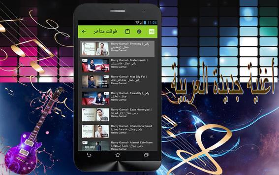 رامي جمال - إوعديني screenshot 3