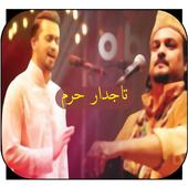 Tajdar e Haram -  تاجدار حرم icon