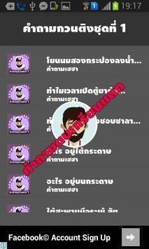 คำถามตบเกรียน apk screenshot