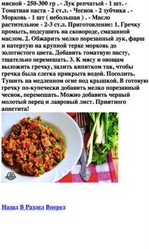 Гречневая диета apk screenshot