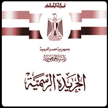 الجريدة الرسمية - مصر poster