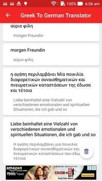 Greek German Translator screenshot 4