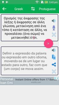 Greek Portuguese Dictionary screenshot 8