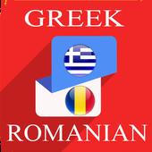 Greek Romanian Translator icon