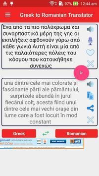 Greek Romanian Translator poster
