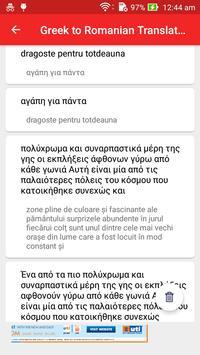 Greek Romanian Translator screenshot 4