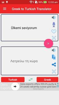 Greek Turkish Translator screenshot 1