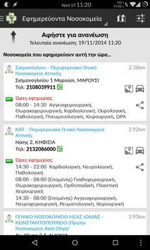 Εφημερίες Φαρμακεία Νοσοκομεία apk screenshot