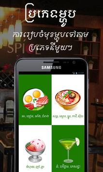 Khmer Cooking poster