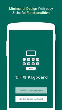 Korean Keyboard screenshot 2