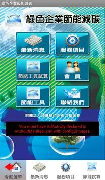 綠色企業節能減碳APP screenshot 4
