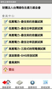 綠色企業節能減碳APP screenshot 5