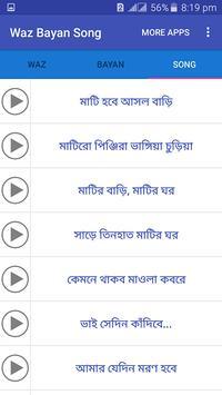 Waz Bayan Song apk screenshot