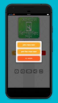 মোবাইল রিপিয়ারিং - সার্ভিসিং apk screenshot