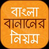 বাংলা বানানের নিয়ম Bangla banan rules