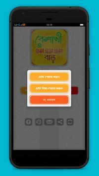 বাংলা বৈশাখী এসএমএস ১৪২৫ - Boishakhi SMS apk screenshot