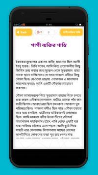 হাদিসের গল্প~Hadiser Golpo apk screenshot