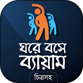ব্যায়াম - physical exercise icon