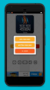 ব্যায়াম - physical exercise apk screenshot