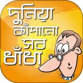 দুনিয়া কাঁপানো ধাঁধা Dhadha icon