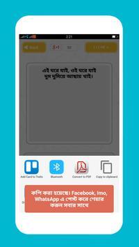 দুনিয়া কাঁপানো ধাঁধা Dhadha apk screenshot