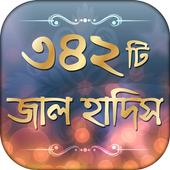 Bangla Hadith বাংলা হাদিস icon