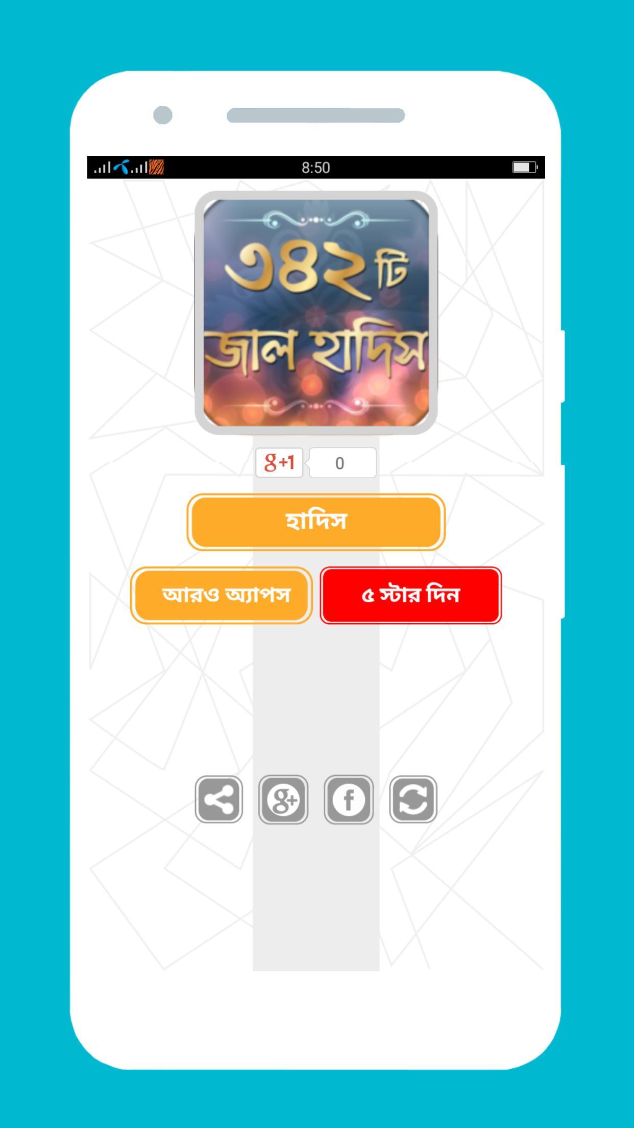 Bangla Hadith বাংলা হাদিস poster