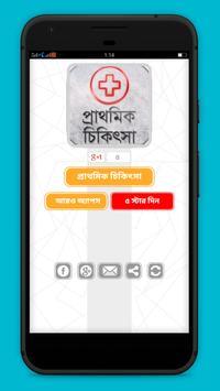 প্রাথমিক চিকিৎসা  - First Aid apk screenshot