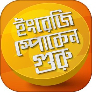 ইংরেজি শিখুন - Spoken Guru poster