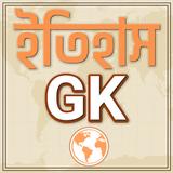 Bangla history gk / ইতিহাস gk