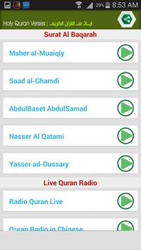Quran Radio 海報