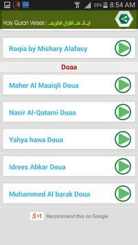Quran Radio 截圖 3